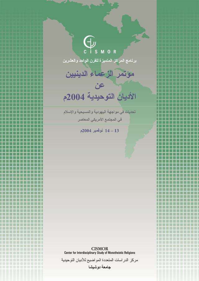 2004聖職者会議(英)