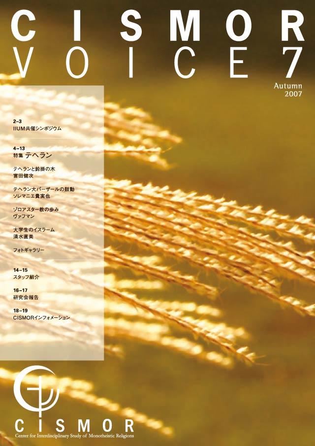VOICE07-1