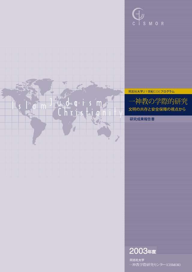 2003研究成果報告書