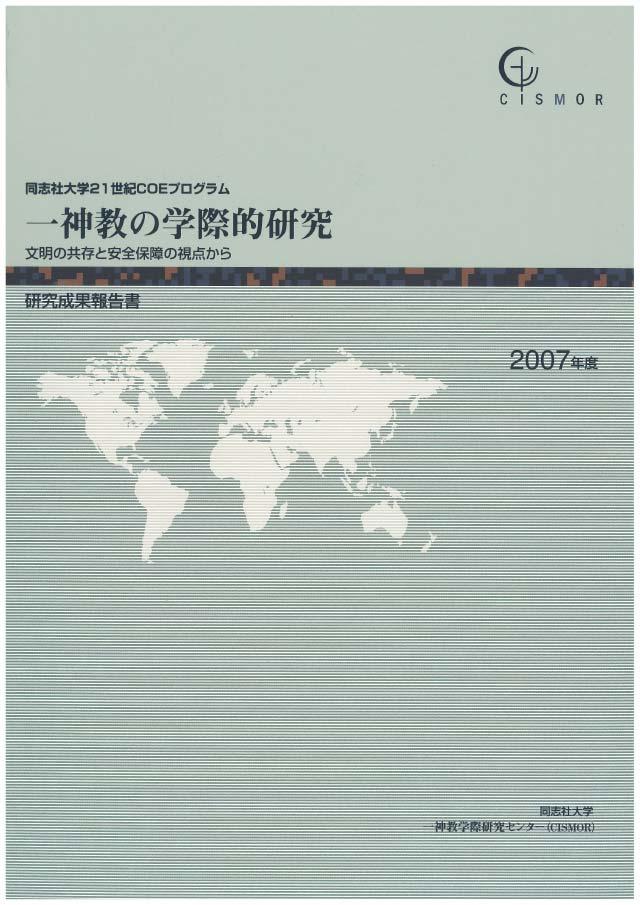 2007研究成果報告書