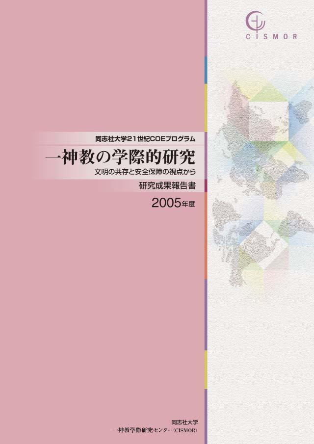 2005研究成果報告書