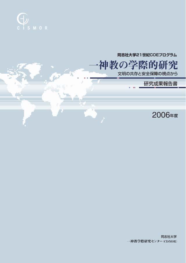2006研究成果報告書