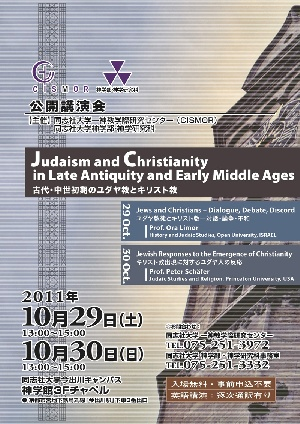 [10:29(土)-30(日)公開講演会] 第5回 ユダヤ学会議「古代・中世初期のユダヤ教とキリスト教」開催
