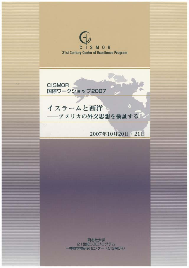 2007国際WS日本語