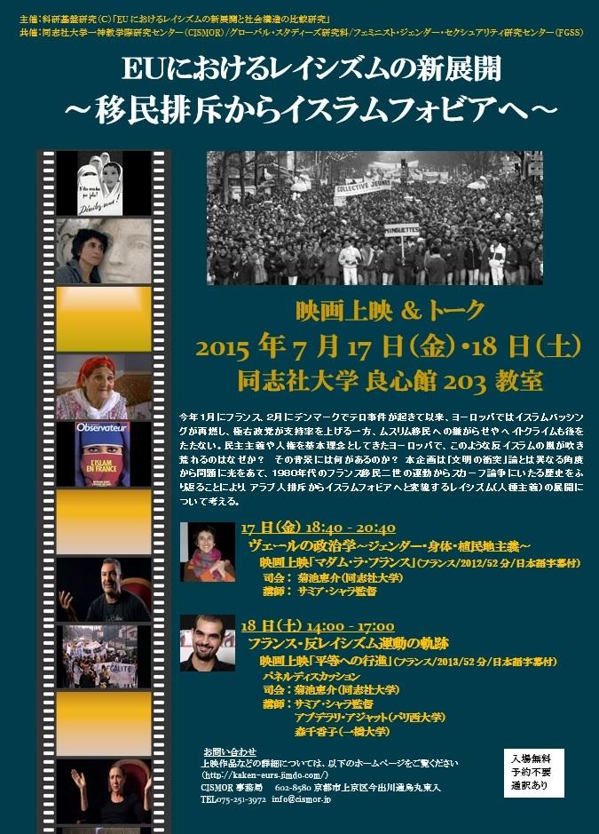 2015.07.17.18ポスター(菊池・修正)