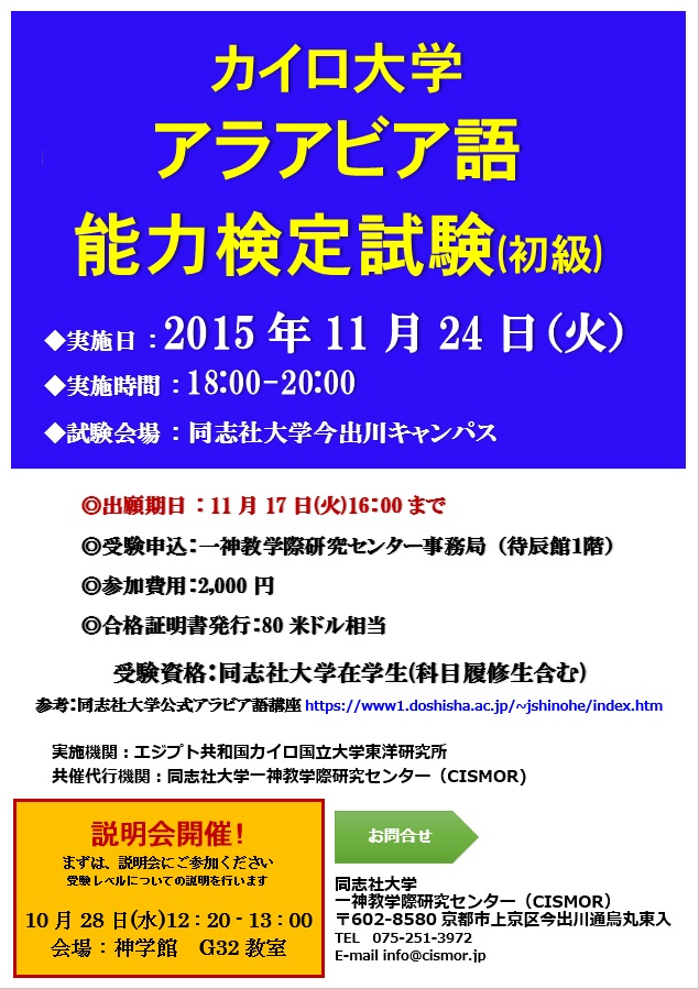アラアビア語検定poster