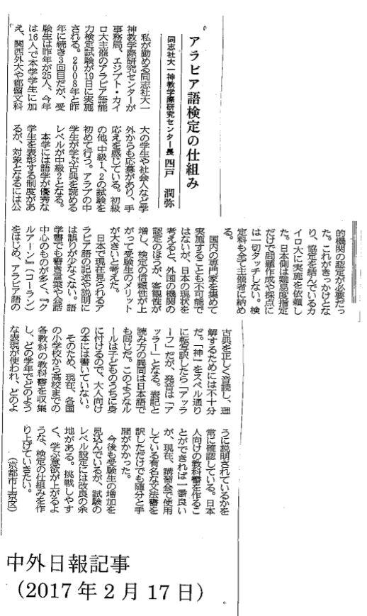 中外日報記事20170217