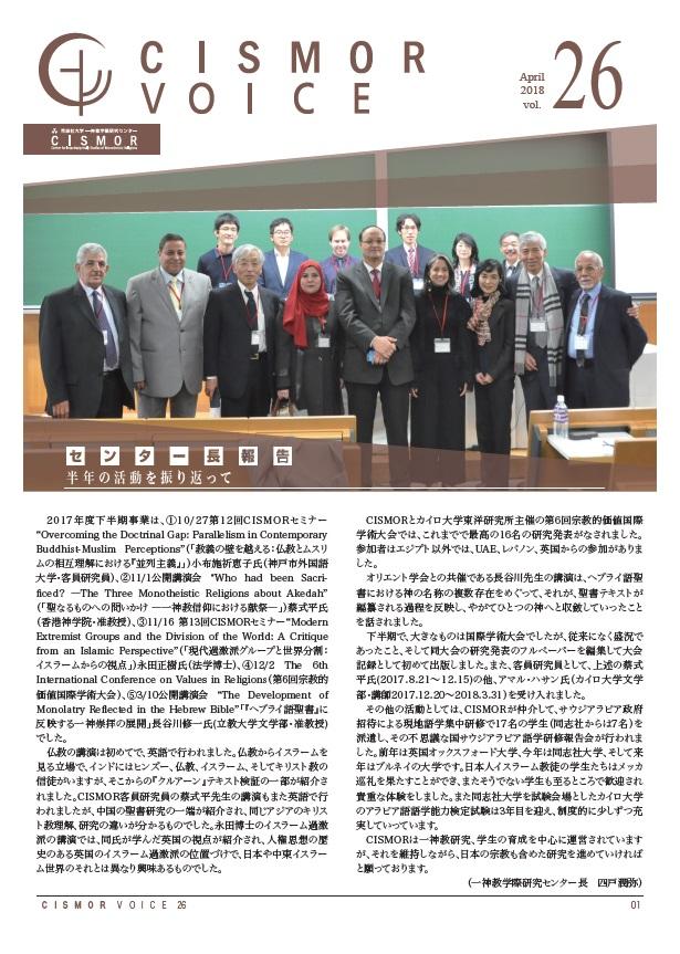 voice26表紙
