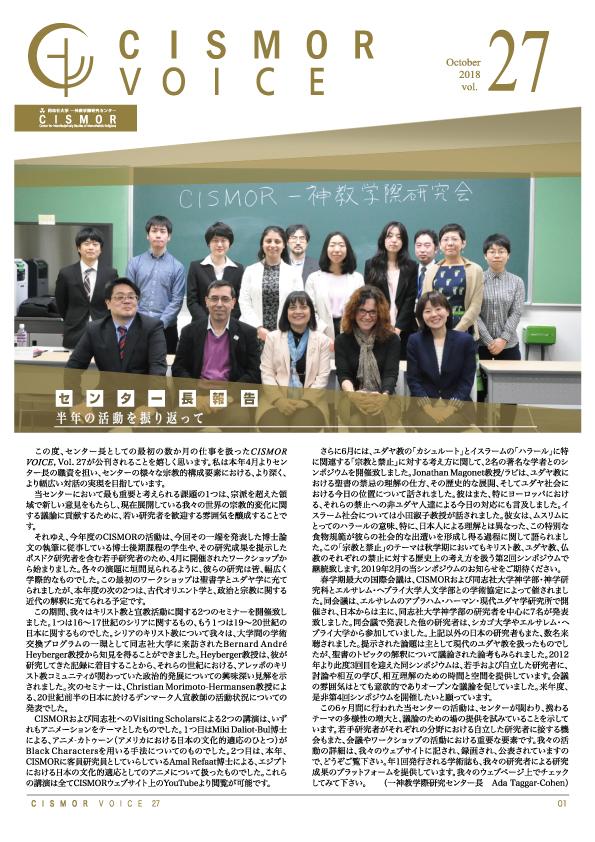 VOICE-27 p.1(表紙)(20181016)web版高画質