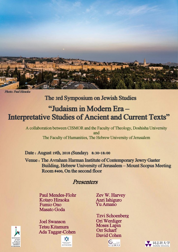 20180819Jerusalem symposium